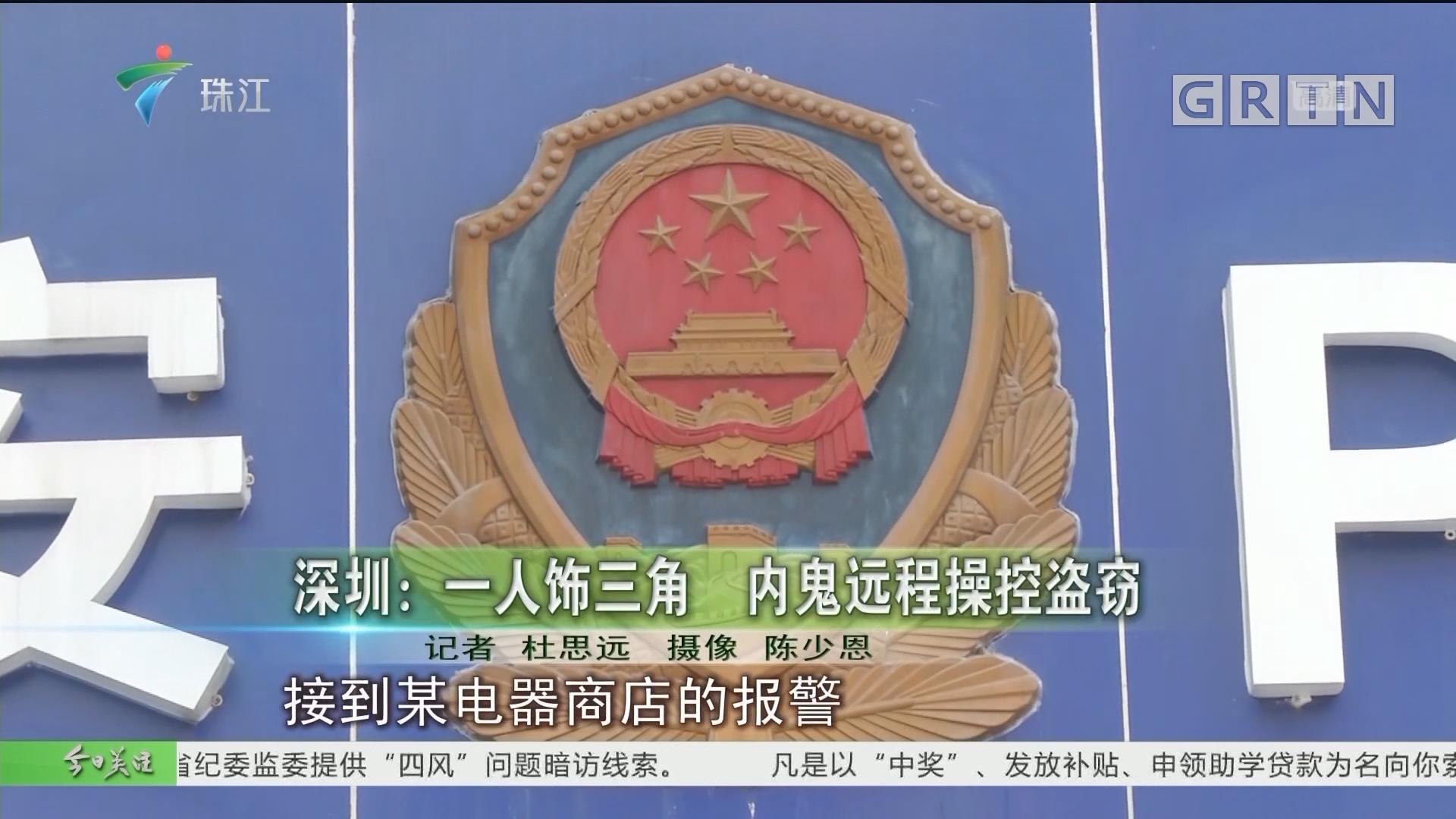 深圳:一人饰三角 内鬼远程操控盗窃