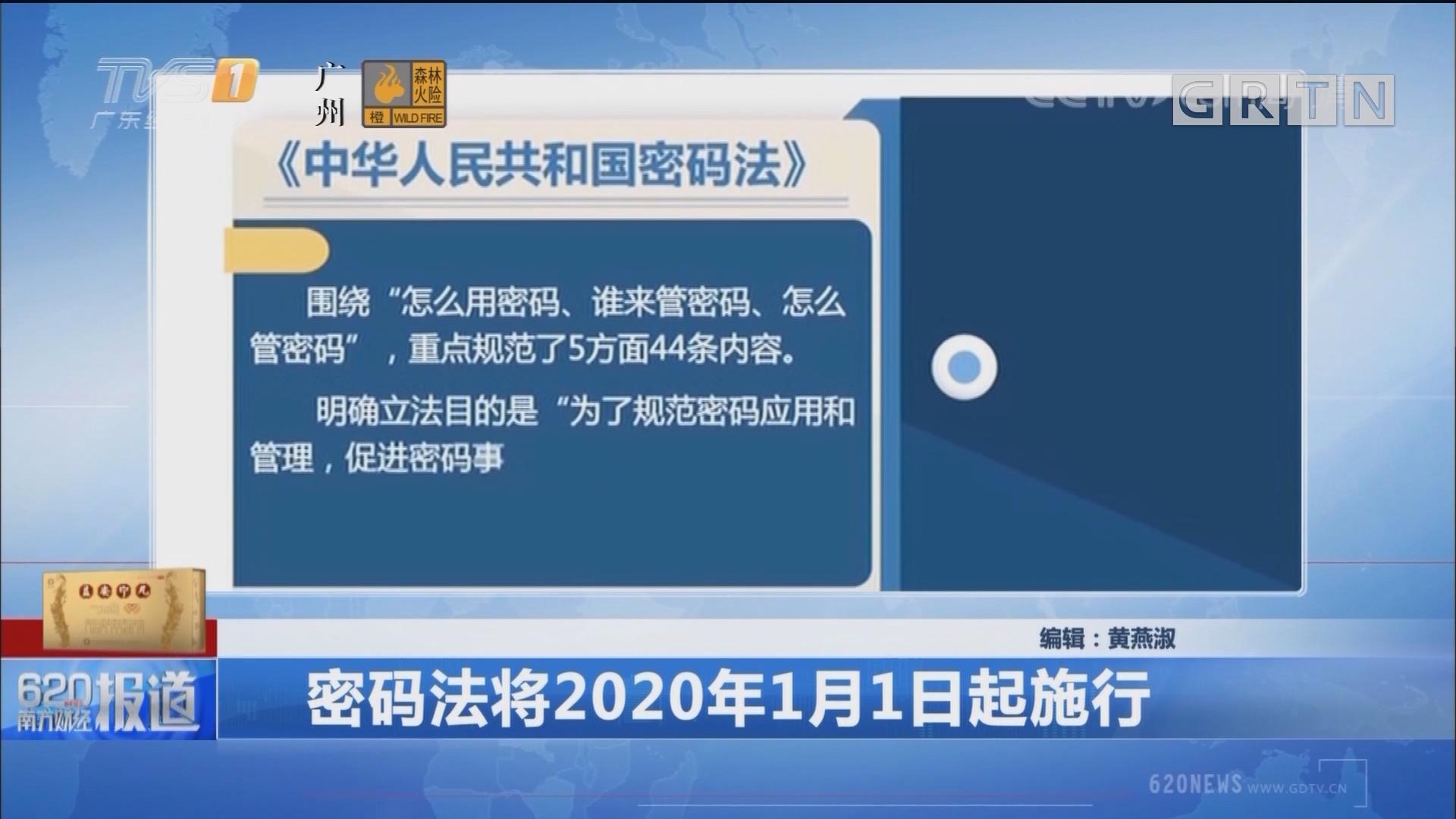 密码法将2020年1月1日起施行