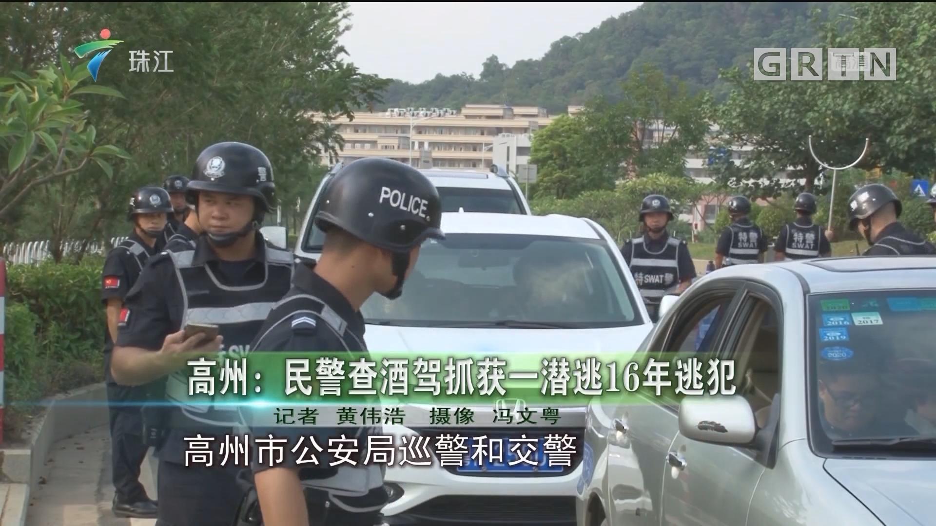 高州:民警查酒駕抓獲一潛逃16年逃犯