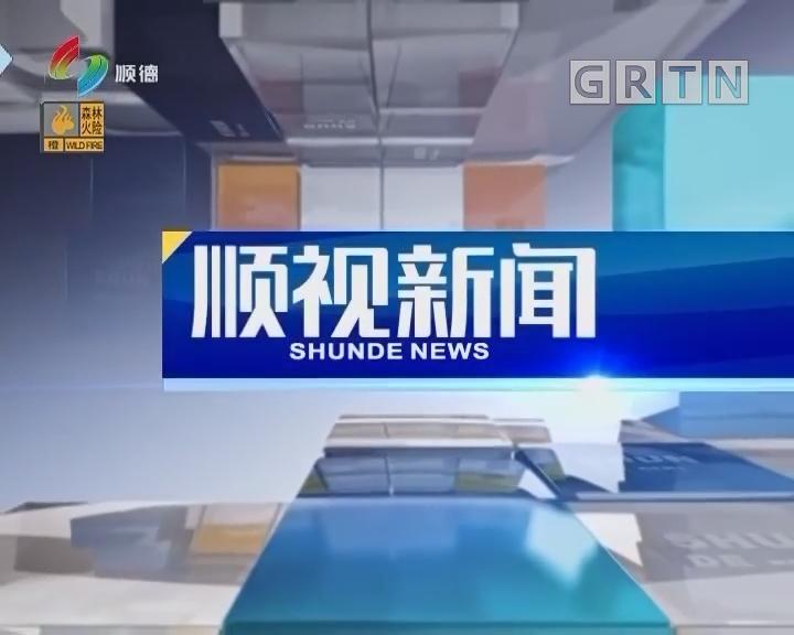 [2019-10-19]顺视新闻:顺德区四套班子领导实地调研中心城区重点项目