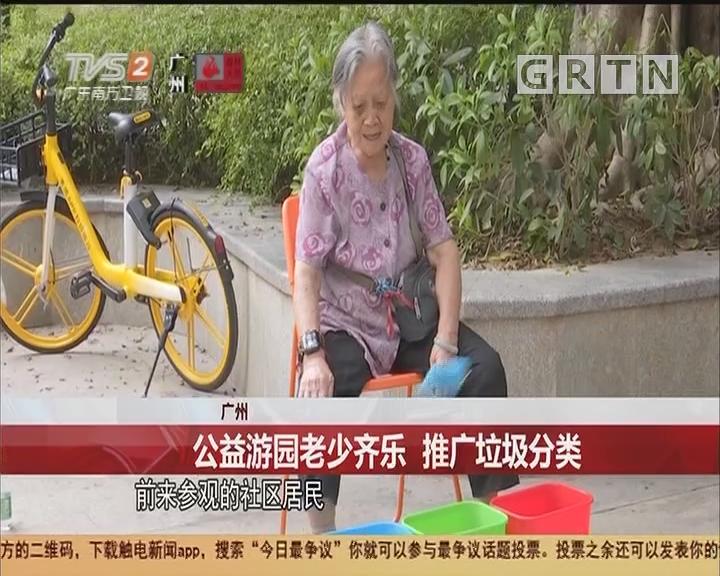 广州:公益游园老少齐乐 推广垃圾分类