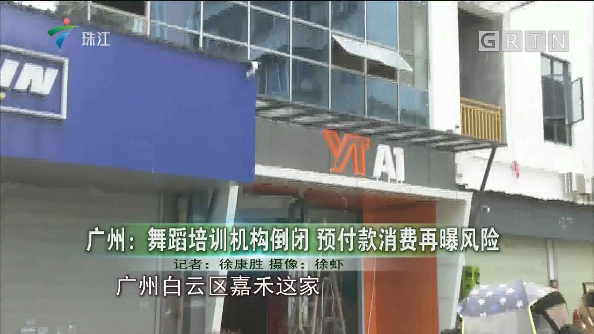 廣州:舞蹈培訓機構倒閉 預付款消費再劵風險