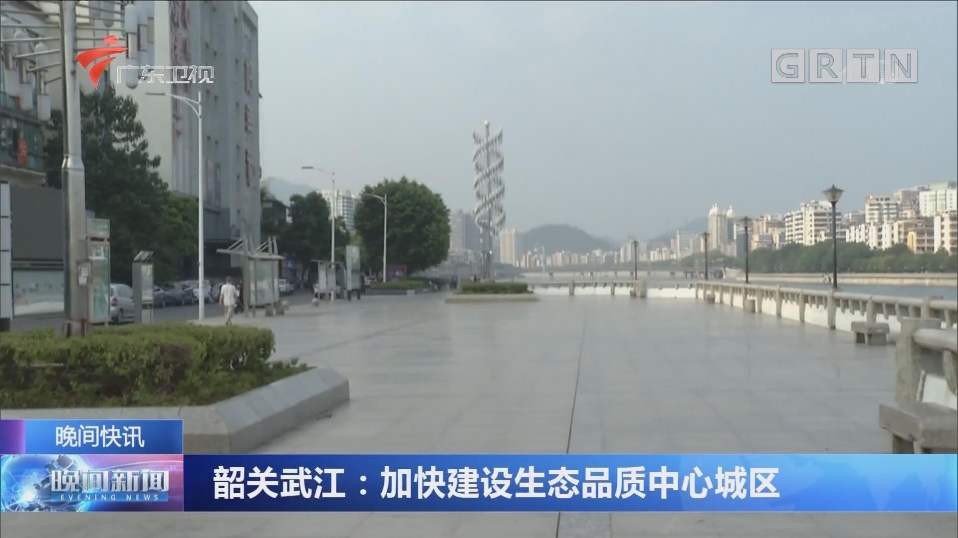 韶关武江:加快建设生态品质中心城区