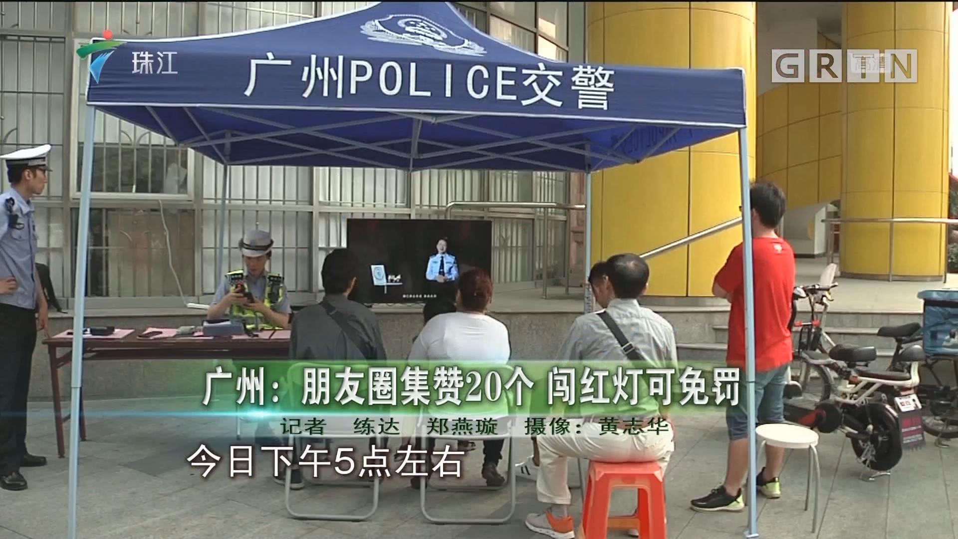广州:朋友圈集赞20个 闯红灯可免罚