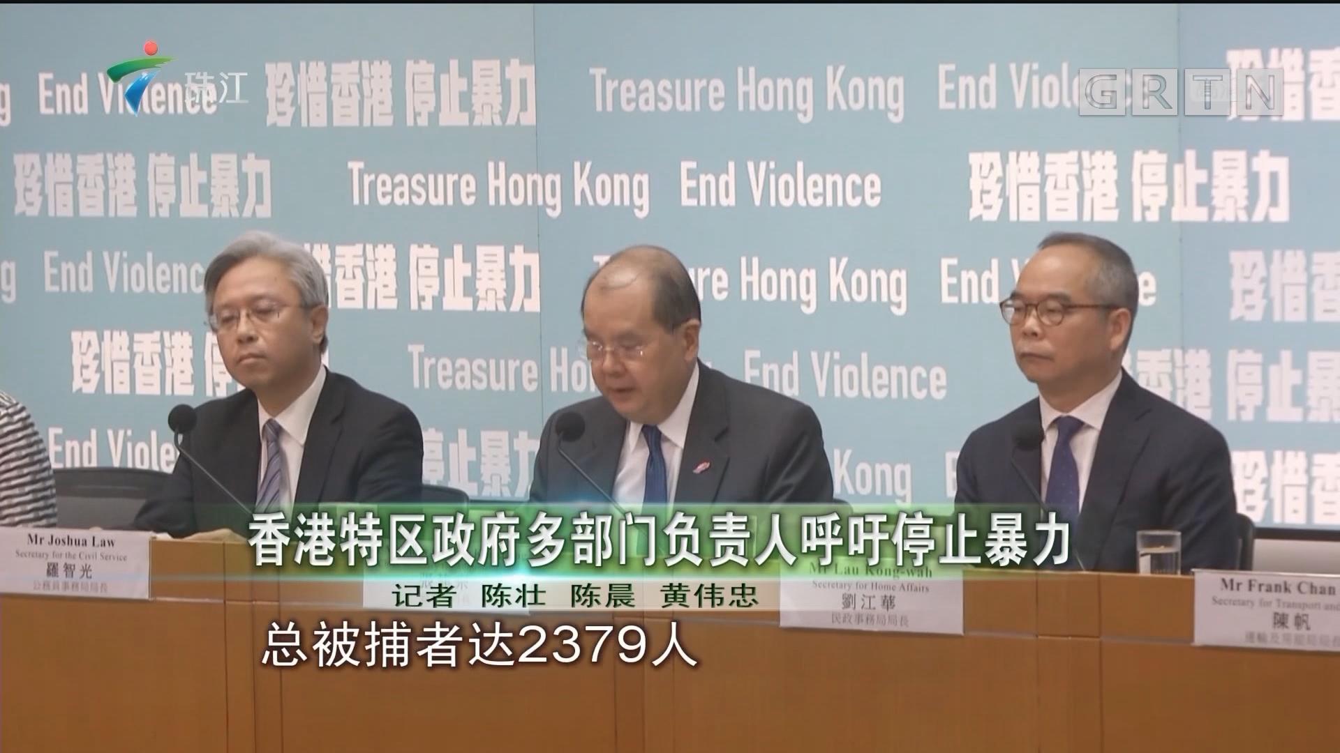 香港特区政府多部门负责人呼吁停止暴力
