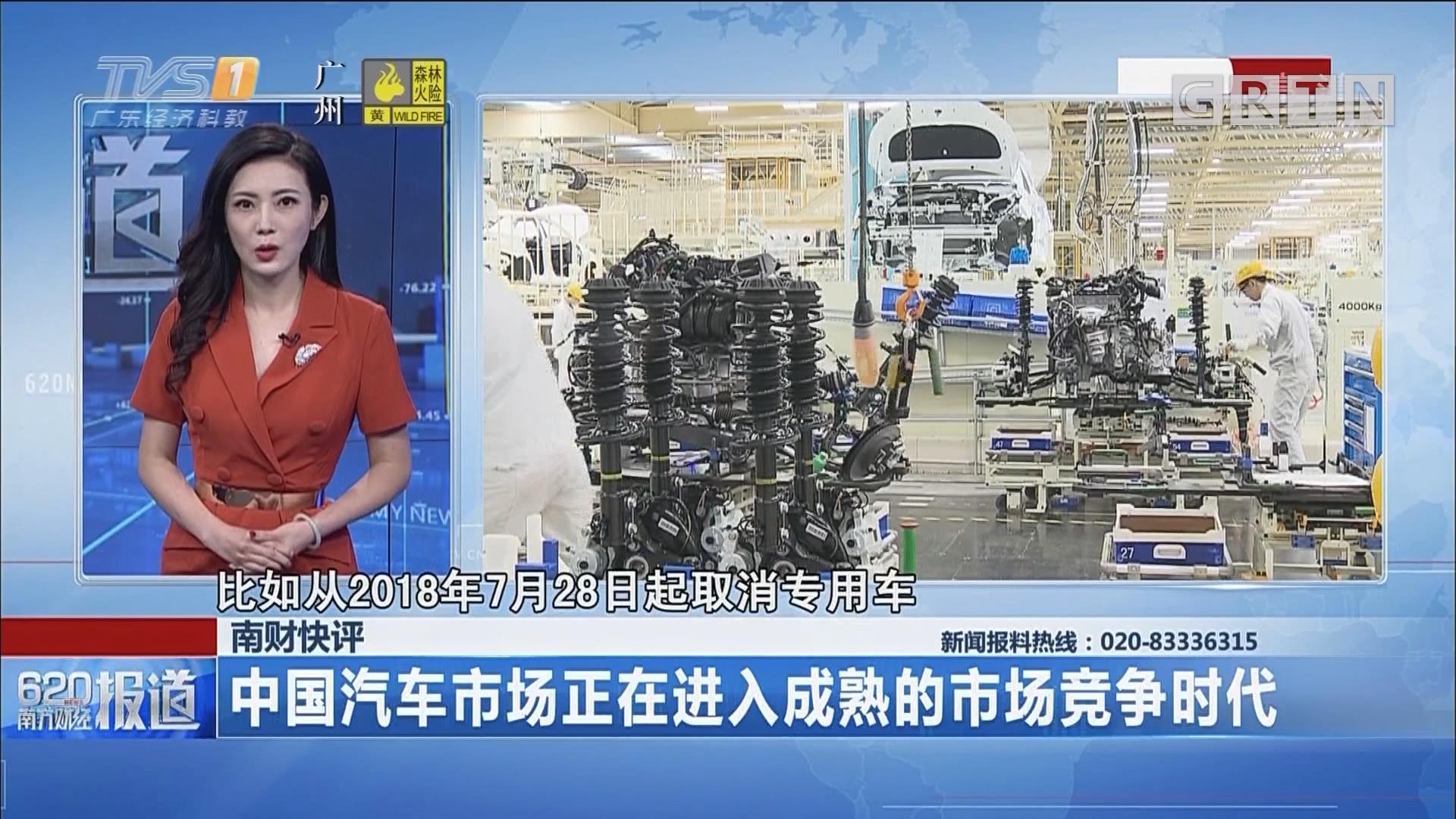 南财快评 中国汽车市场正在进入成熟的市场竞争时代
