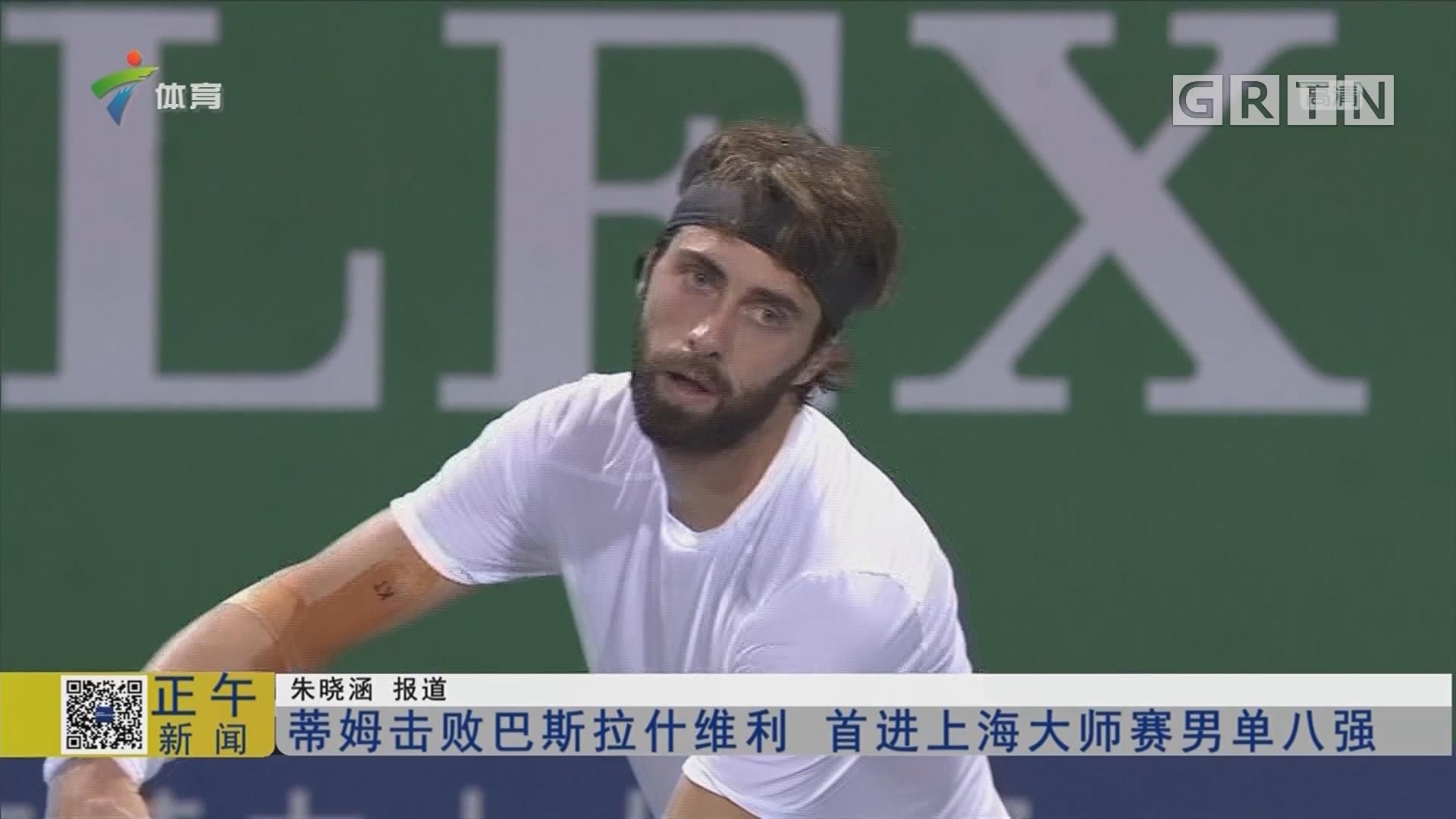 蒂姆击败巴斯拉什维利 首进上海大师赛男单八强