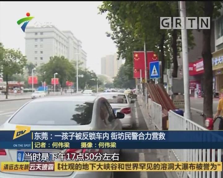 (DV现场)东莞:一孩子被反锁车内 街坊民警合力营救