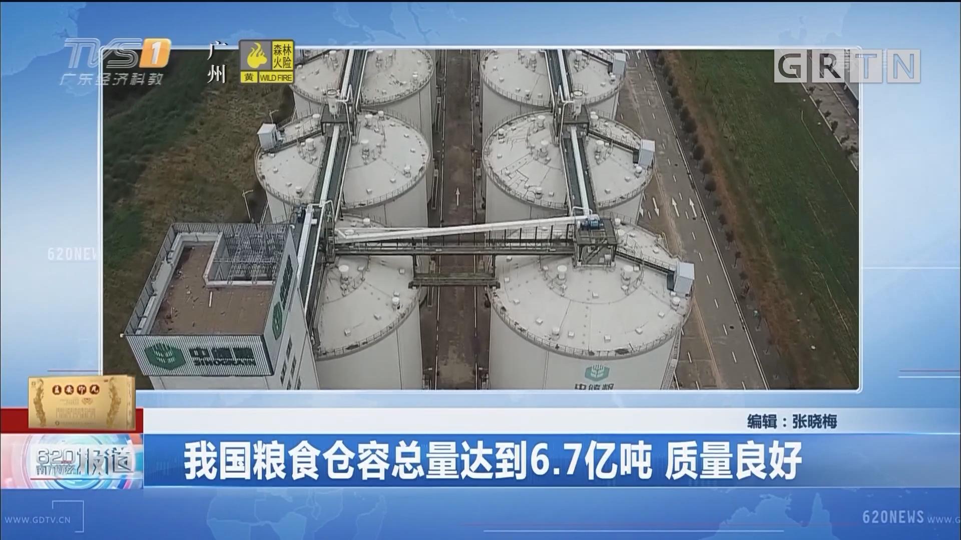我国粮食仓容总量达到6.7亿吨 质量良好