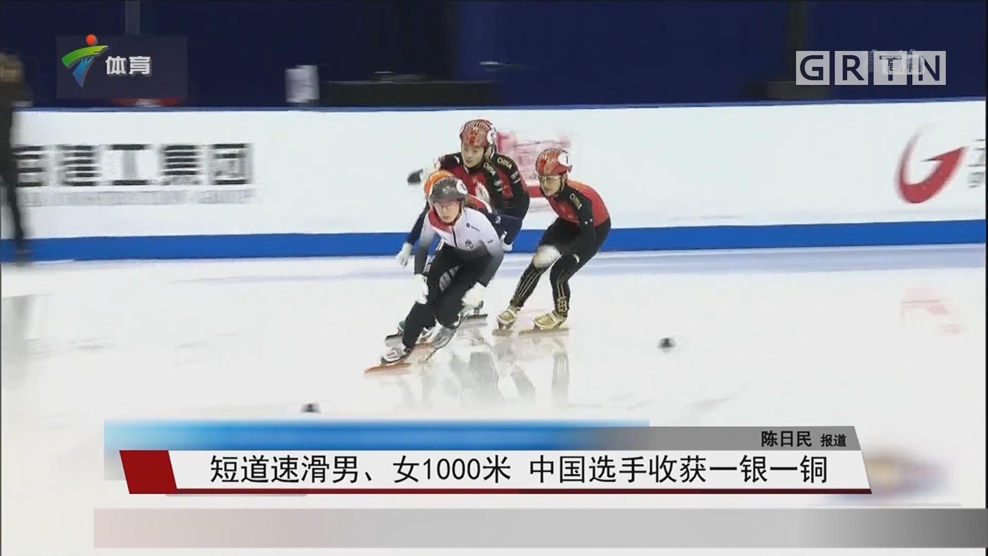 短道速滑男、女1000米 中國選手收獲一銀一銅