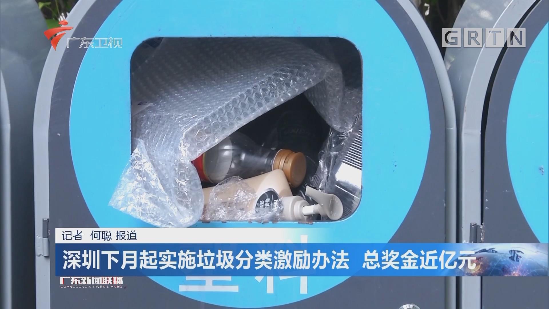 深圳下月起实施垃圾分类激励办法 总奖金近亿元
