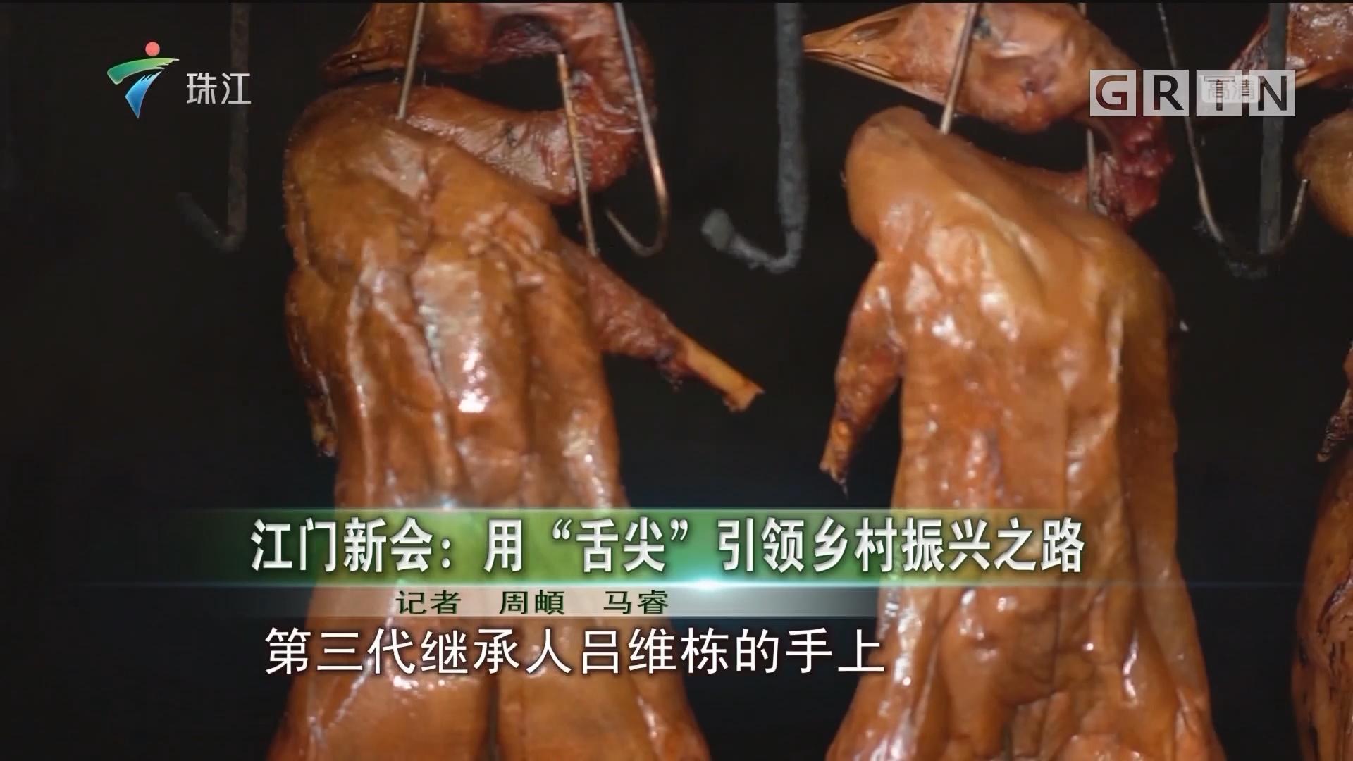 """江门新会:用""""舌尖""""引领乡村振兴之路"""
