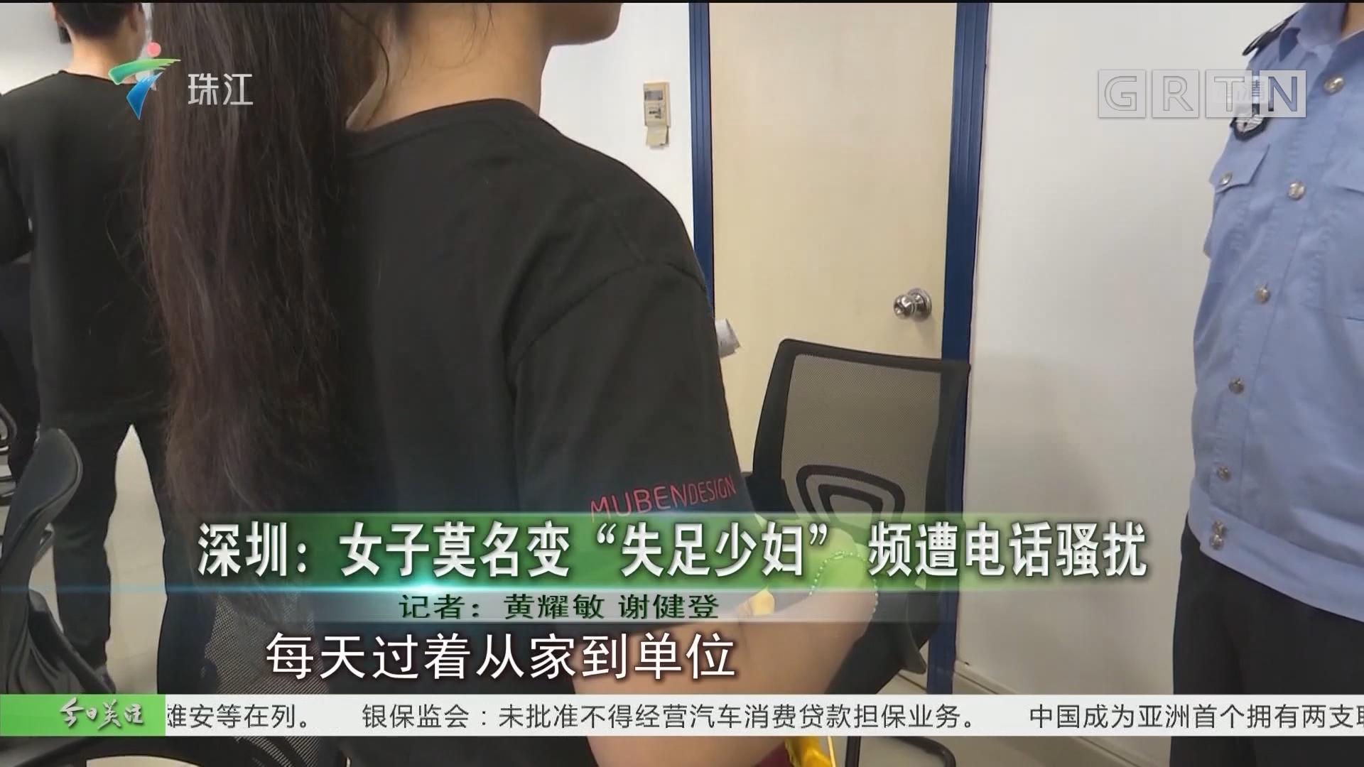 """深圳:女子莫名变""""失足少妇""""频遭电话骚扰"""