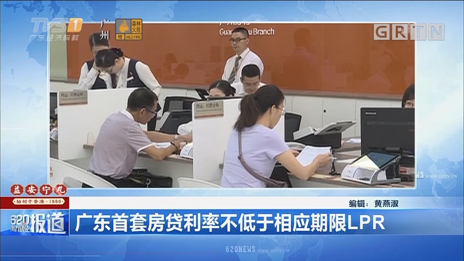 广东首套房贷利率不低于相应期限LPR