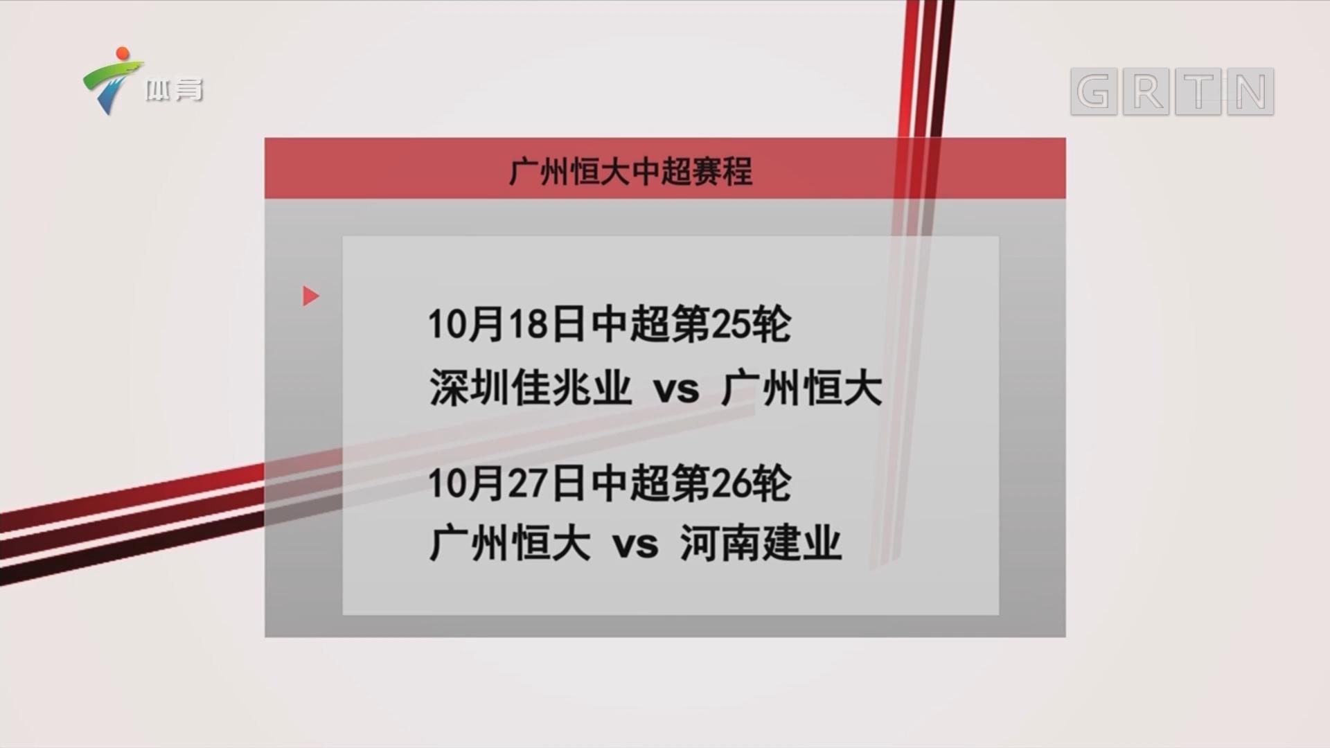 广州恒大中超赛程