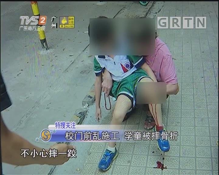 校门前乱施工 学童被摔骨折