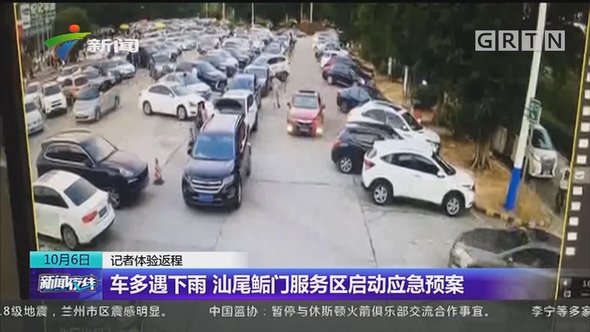 记者体验返程:车多遇下雨 汕尾鲘门服务区启动应急预案