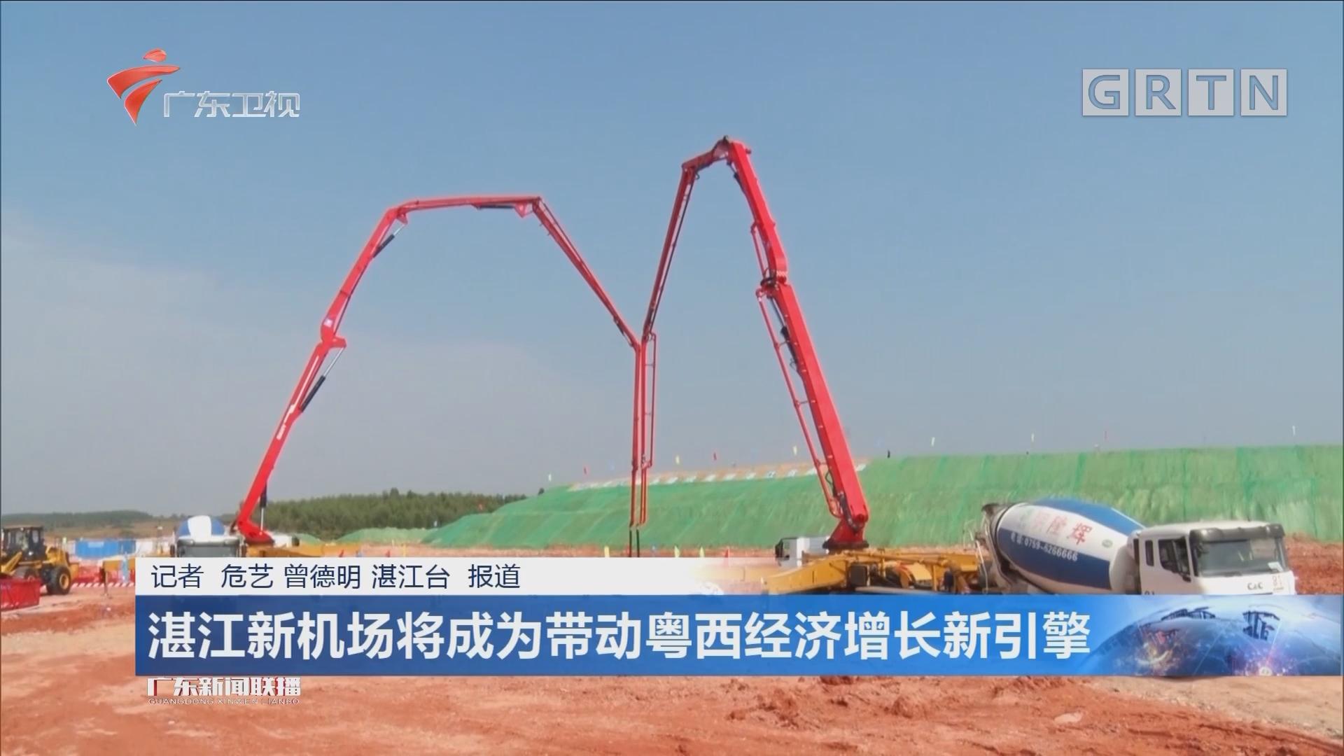 湛江新机场将成为带动粤西经济增长新引擎