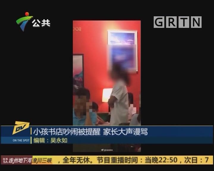 (DV现场)小孩书店吵闹被提醒 家长大声谩骂