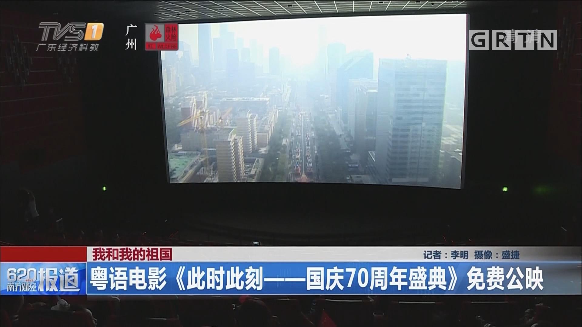 我和我的祖国:粤语电影《此时此刻——国庆70周年盛典》免费公映