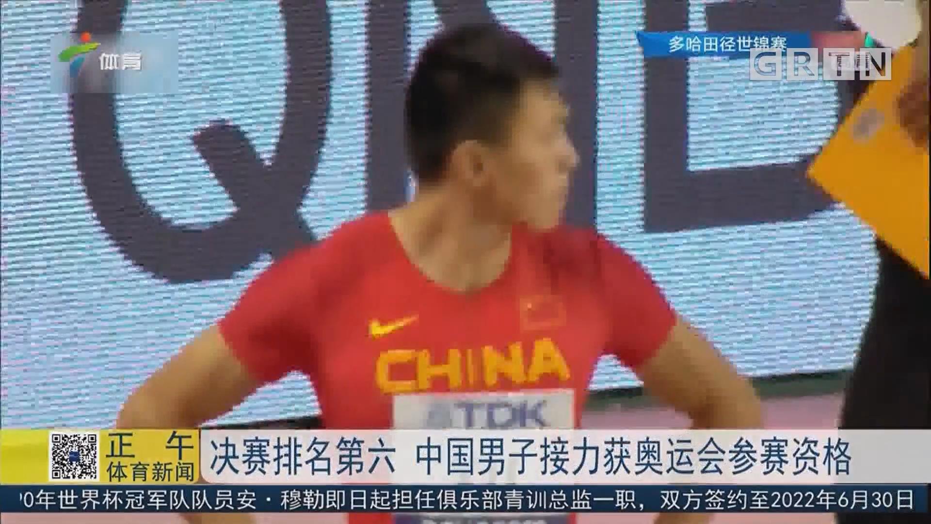 决赛排名第六 中国男子接力获奥运会参赛资格