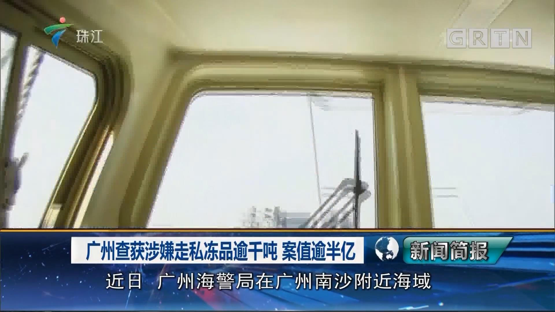 广州查获涉嫌走私冻品逾千吨 案值逾半亿