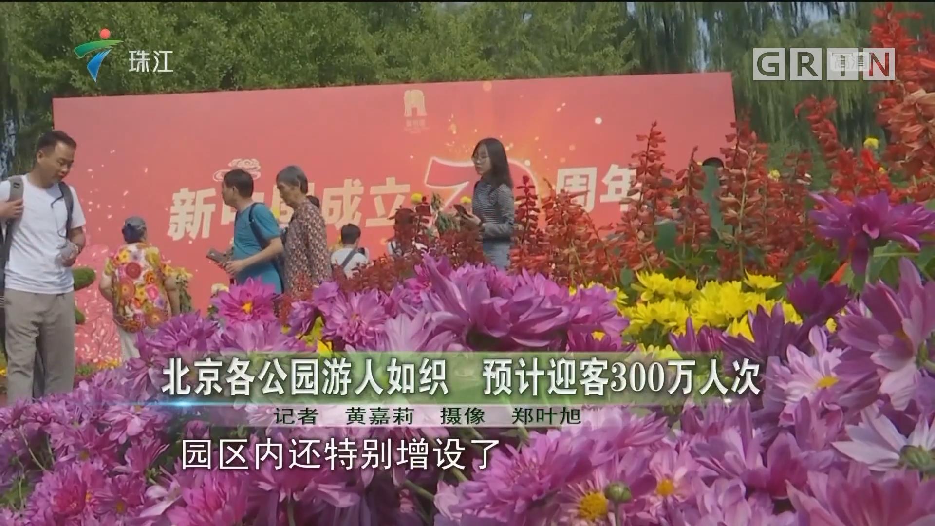北京各公园游人如织 预计迎客300万人次