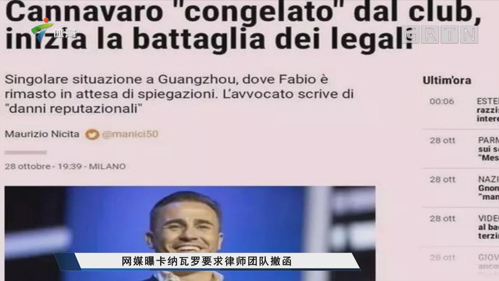 网媒曝卡纳瓦罗要求律师团队撤函