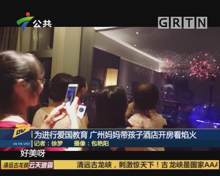 (DV现场)为进行爱国教育 广州妈妈带孩子酒店开房看焰火