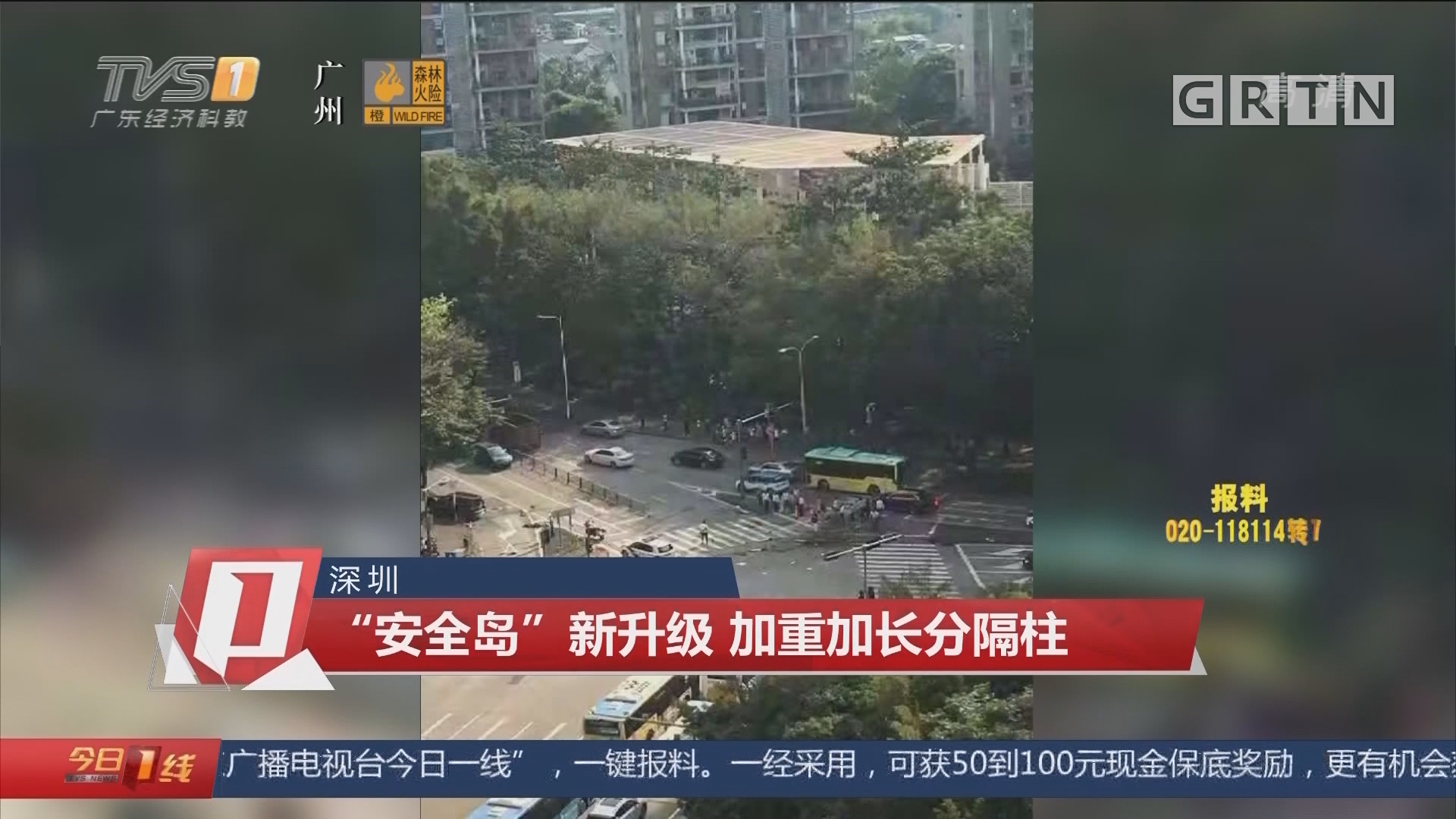 """深圳:""""安全岛""""新升级 加重加长分隔柱"""