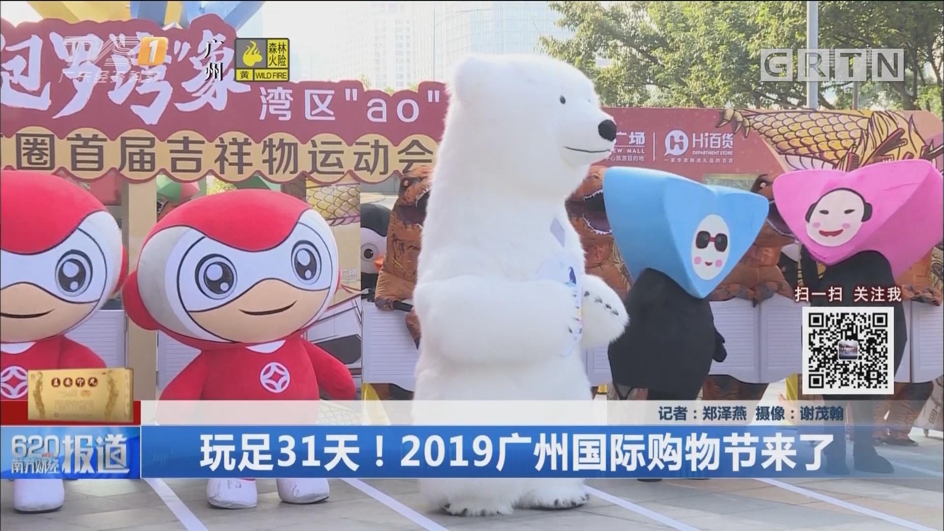 玩足31天!2019广州国际购物节来了