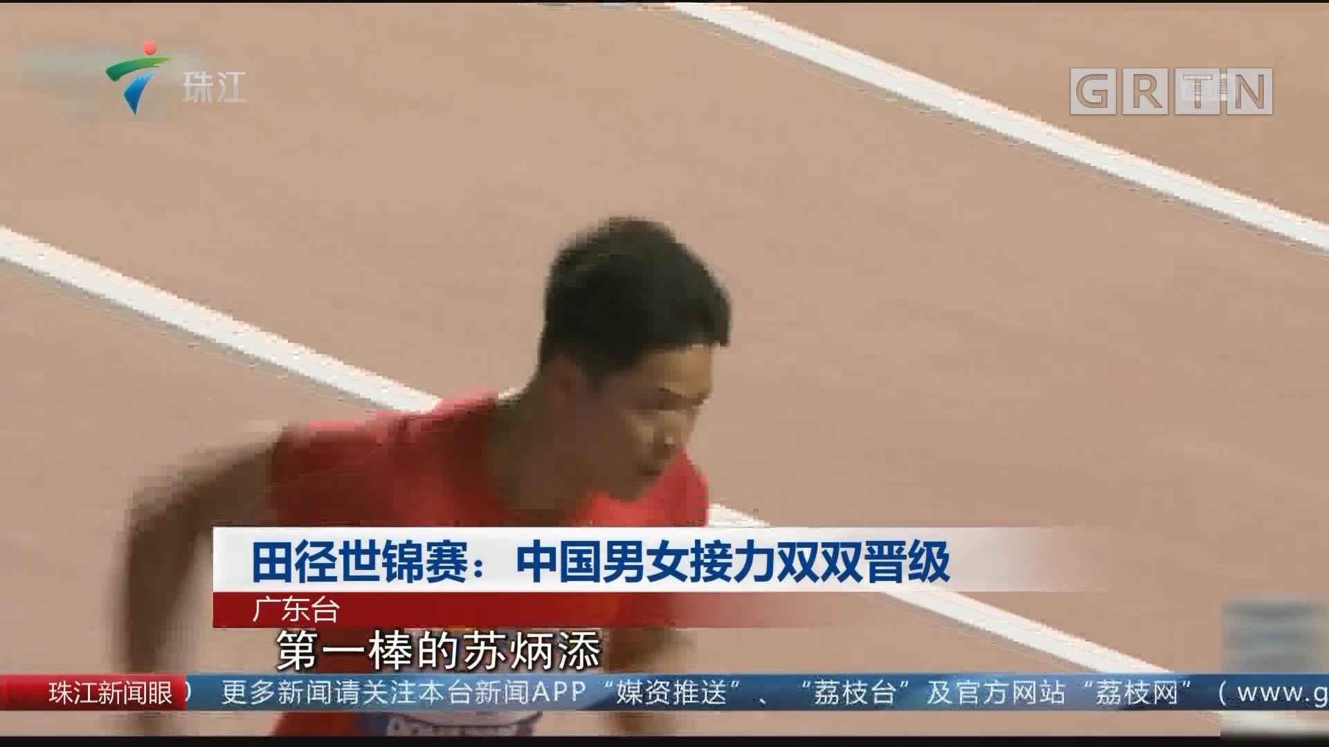 田径世锦赛:中国男女接力双双晋级