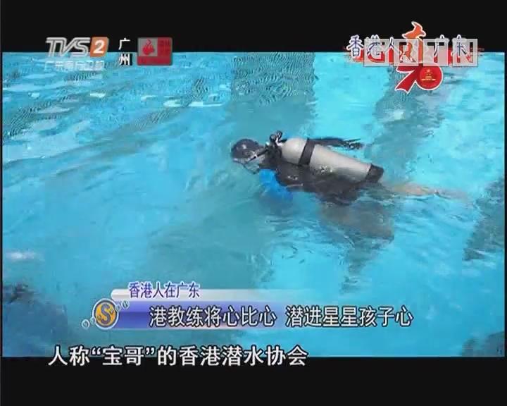 香港人在广东:港教练将心比心 潜进星星孩子心