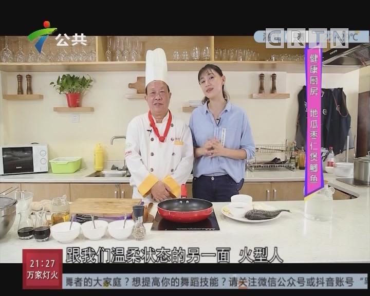 健康厨房:地瓜枣仁煲鲫鱼