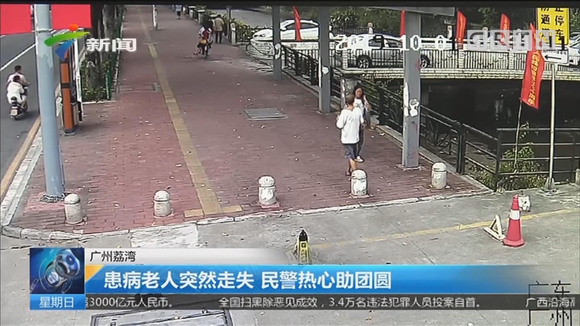 广州荔湾:患病老人突然走失 民警热心助团圆