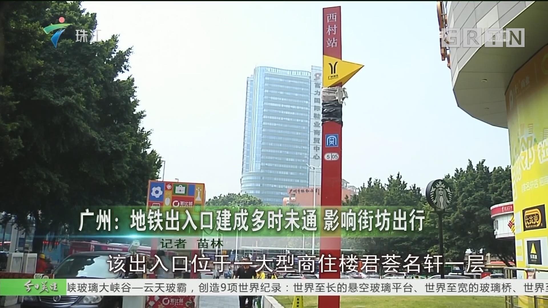 廣州:地鐵出入口建成多時未通 影響街坊出行