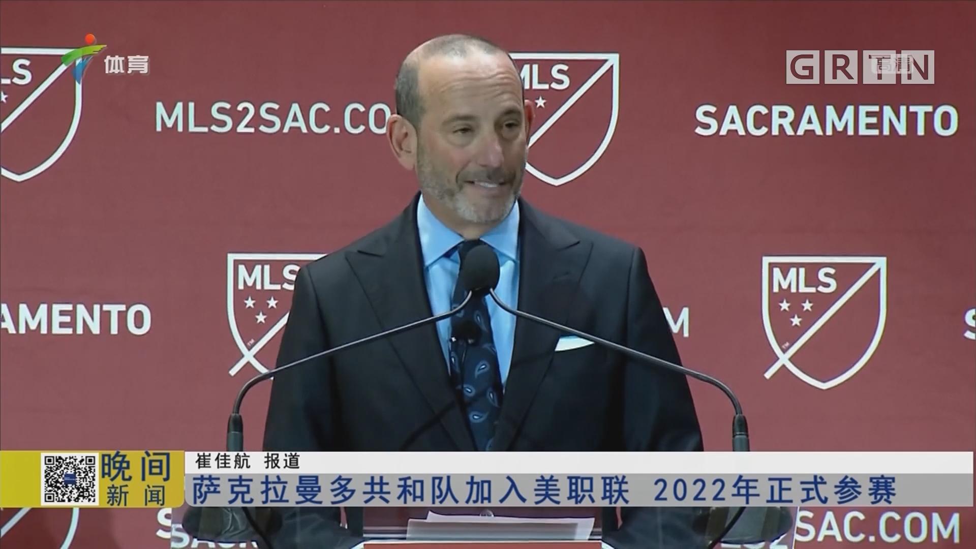 萨克拉曼多共和队加入美职联 2022年正式参赛