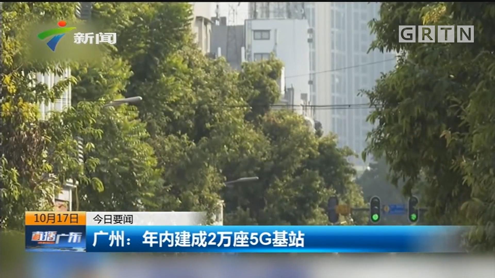 广州:年内建成2万座5G基站
