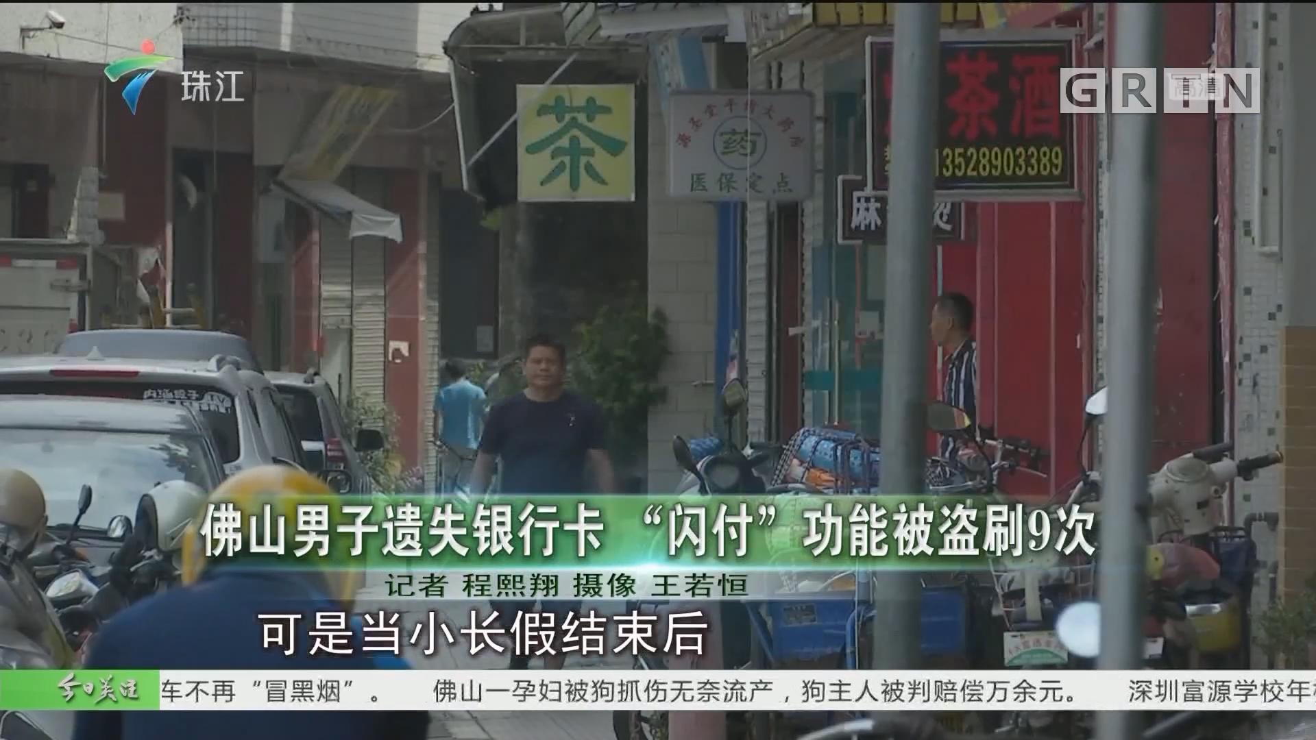 """佛山男子遗失银行卡 """"闪付""""功能被盗刷9次"""