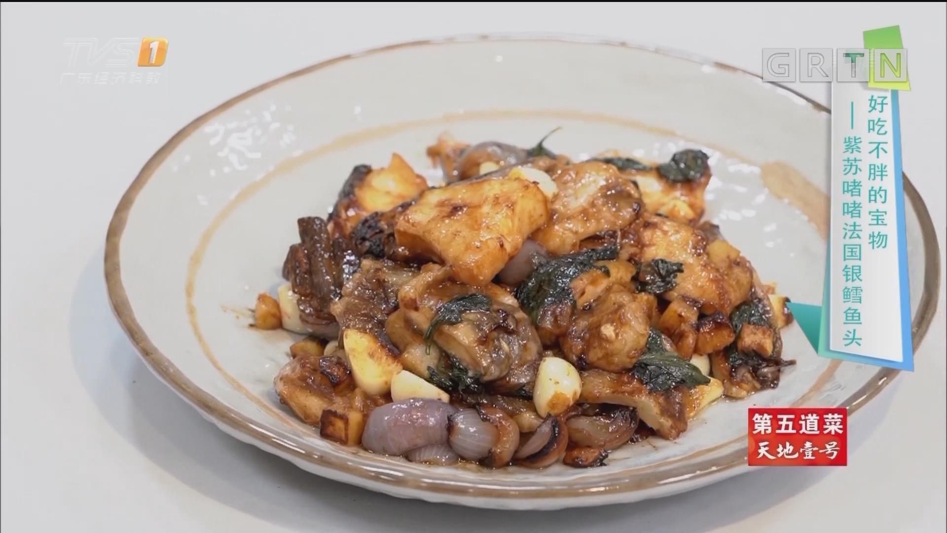 好吃不胖的宝物——紫苏啫喱法国银鳕鱼头