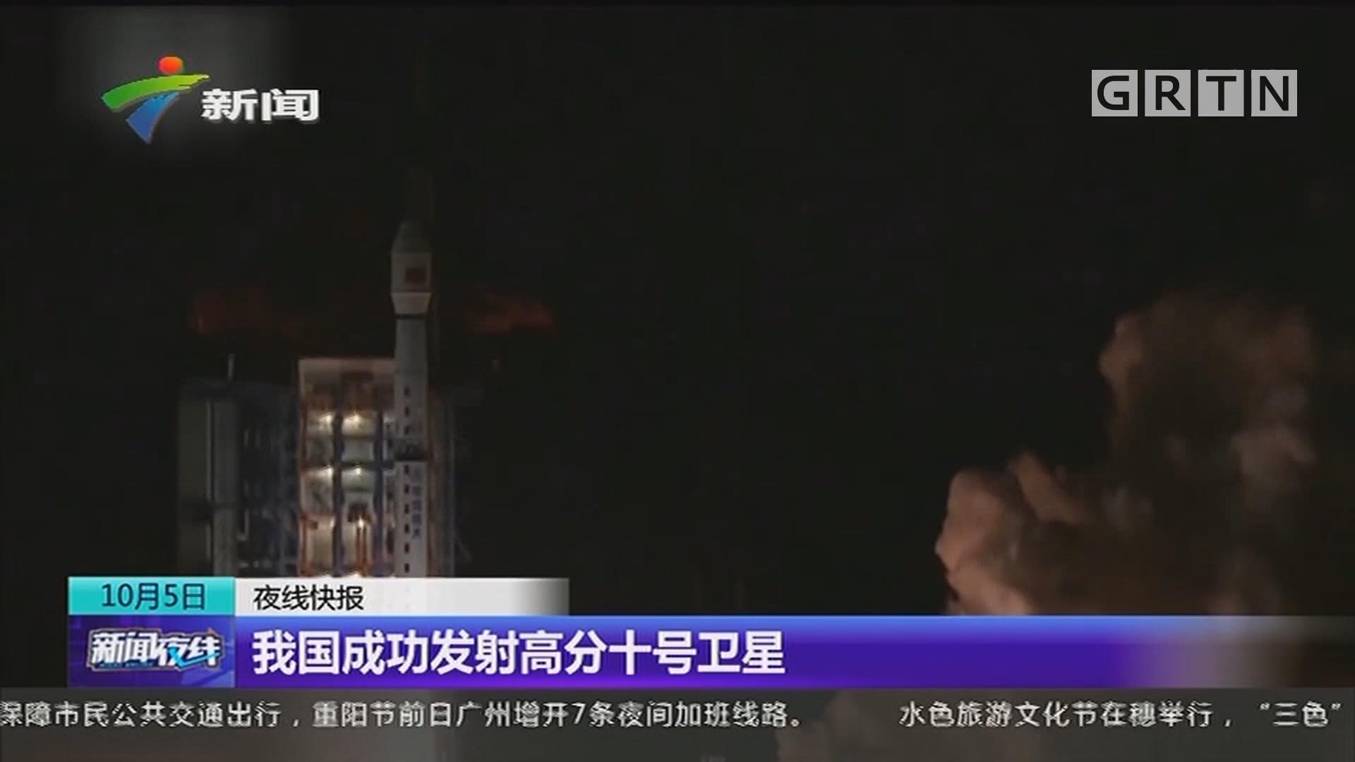 我国成功发射高分十号卫星