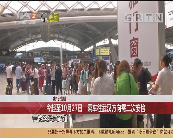 出行提醒 今起至10月27日 乘车往武汉方向需二次安检