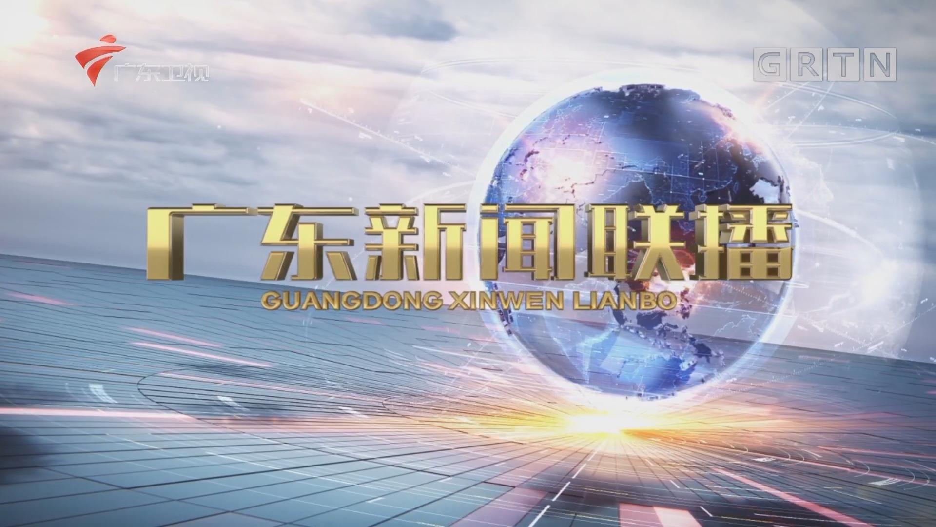 """[HD][2019-10-23]广东新闻联播:努力把短板变成""""潜力板"""""""