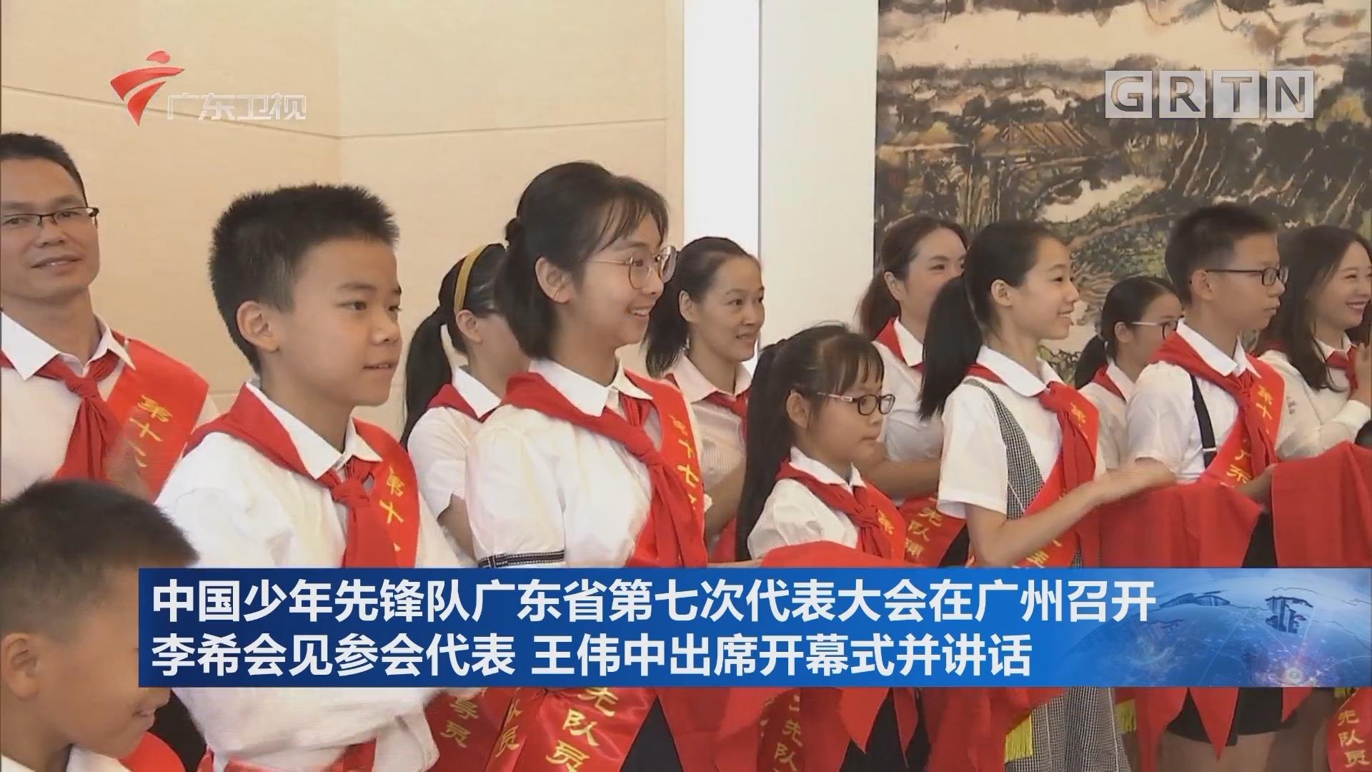中国少年先锋队广东省第七次代表大会在广州召开 李希会见参会代表 王伟中出席开幕式并讲话