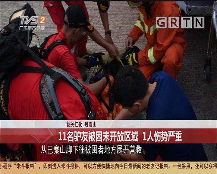 韶关仁化 丹霞山 11名驴友被困未开放区域 1人伤势严重