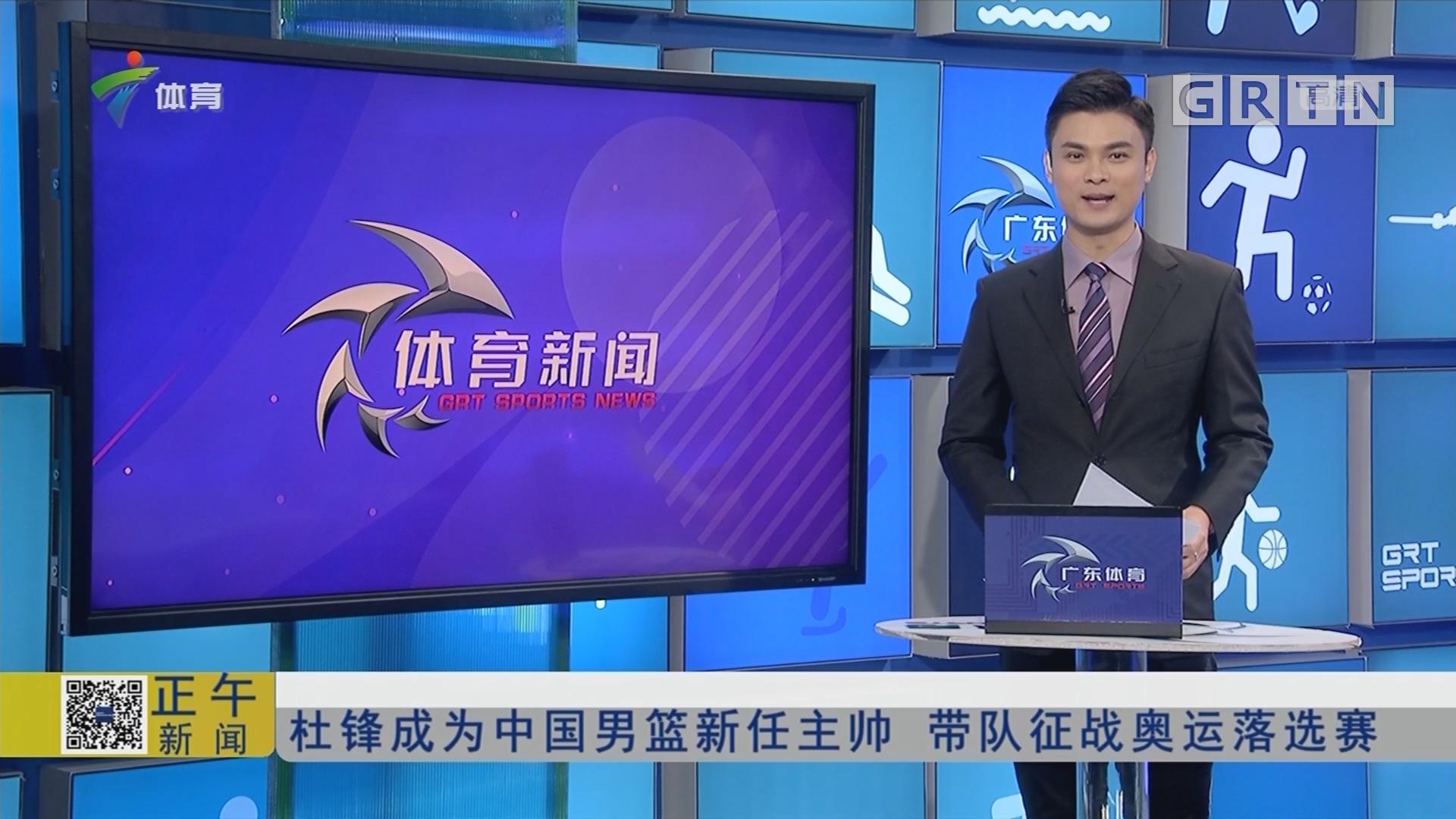 杜锋成为中国男篮新任主帅 带队征战奥运落选赛