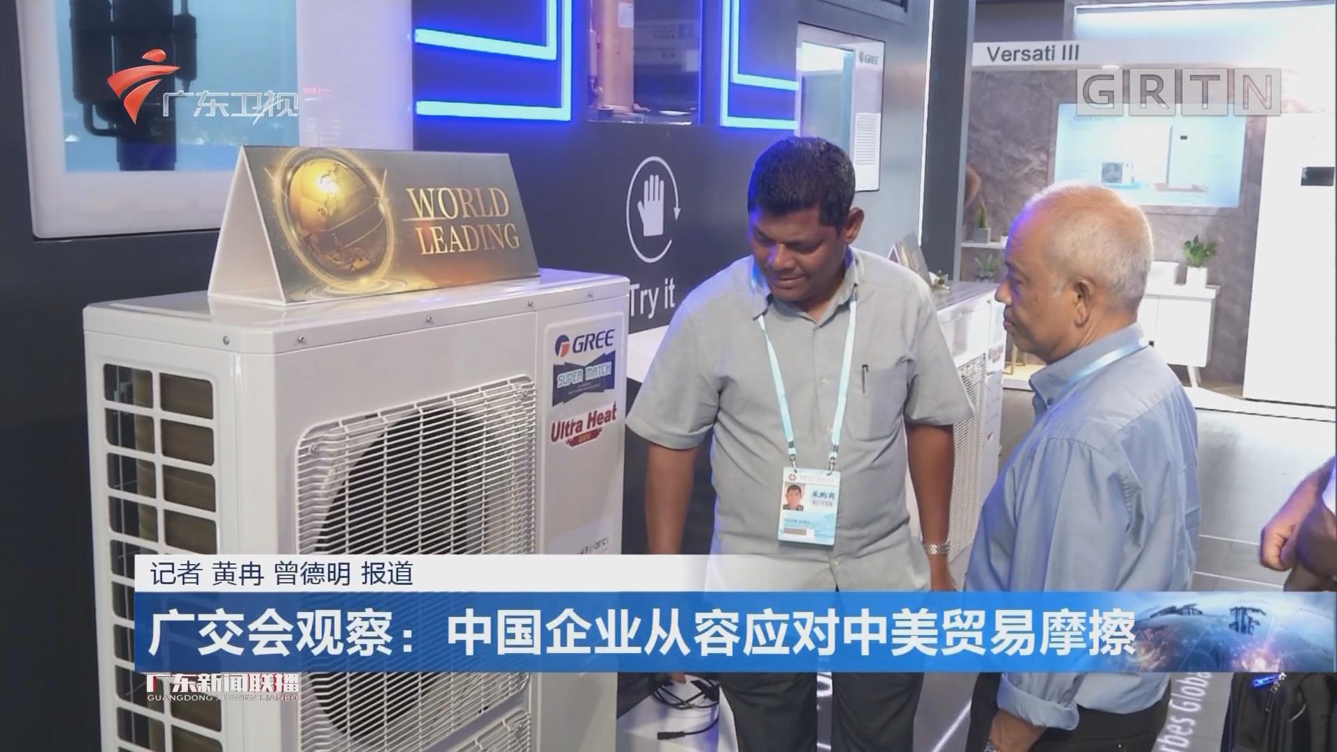 广交会观察:中国企业从容应对中美贸易摩擦