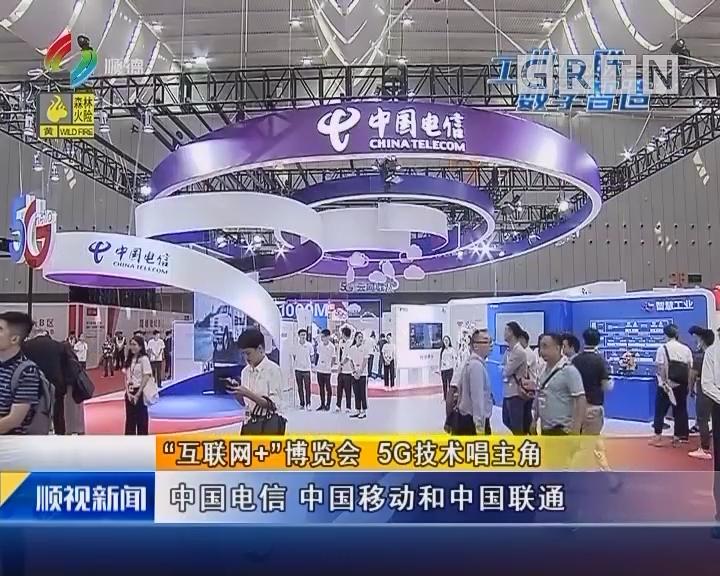 """""""互联网+""""博览会 5G技术唱主角"""