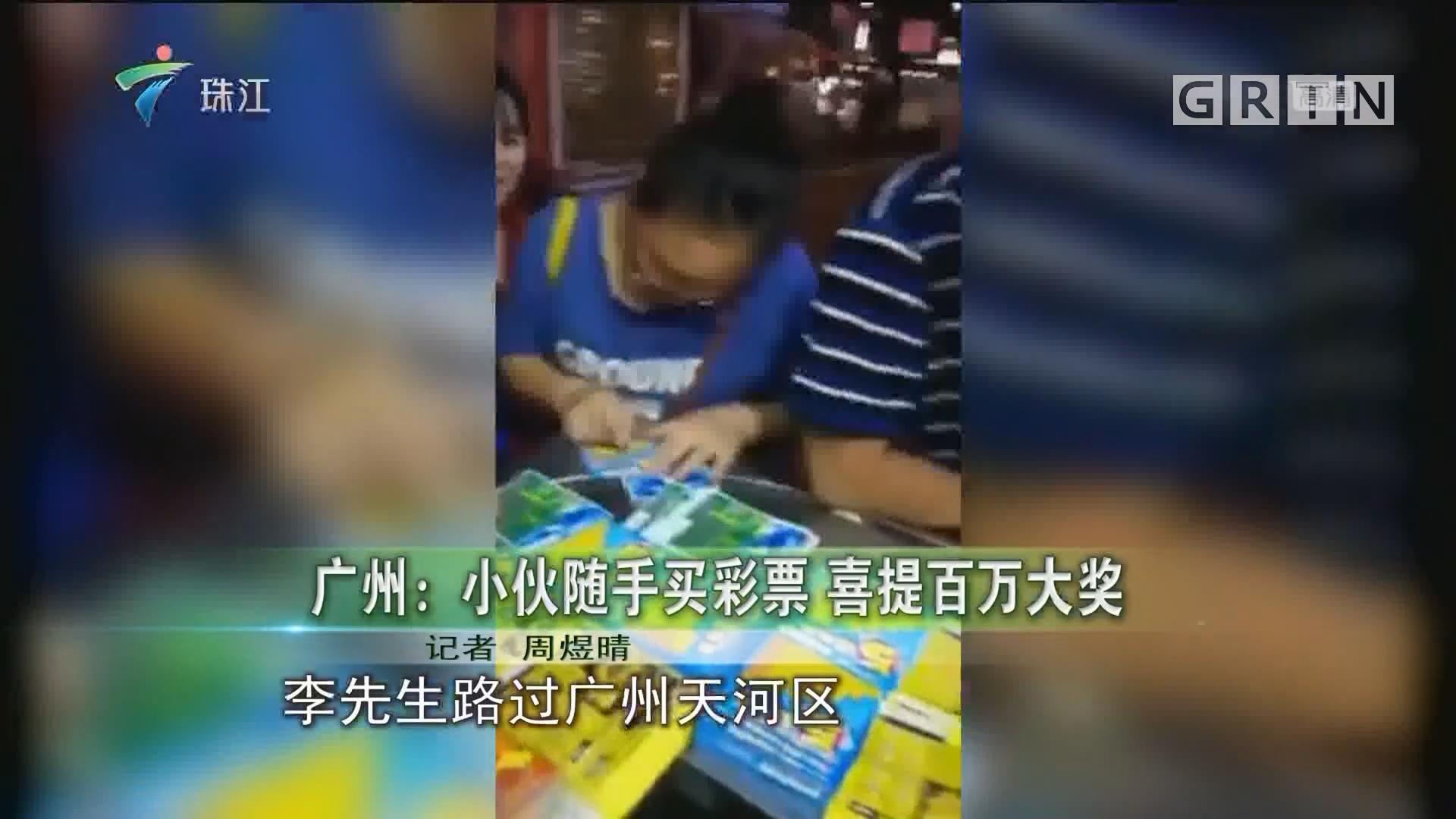 廣州:小伙隨手買彩票 喜提百萬大獎
