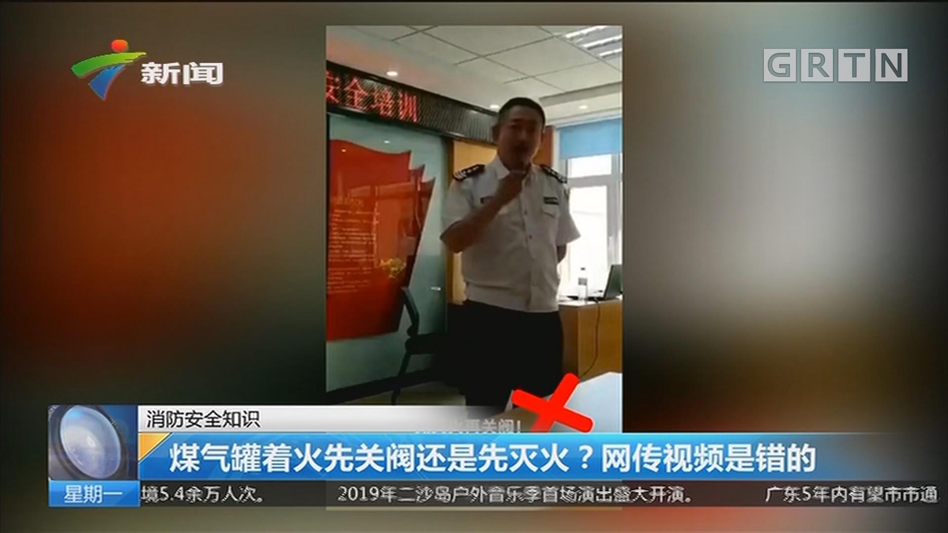 消防安全知识:煤气罐着火先关阀还是先灭火?网传视频是错的